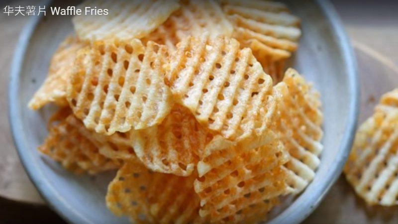 华夫薯片 4种材料完成(视频)