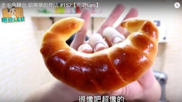 金牛角麵包(視頻)