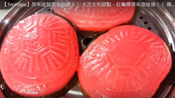 红龟粿 美味不输西点(视频)