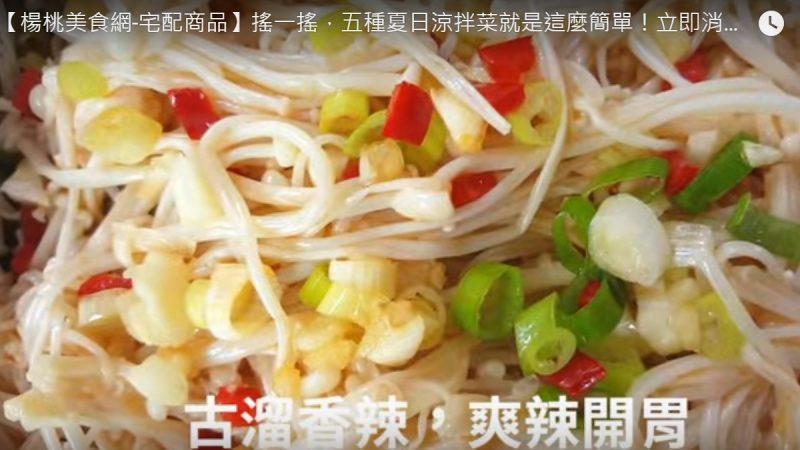 凉拌辣油金针菇 爽辣开胃(视频)