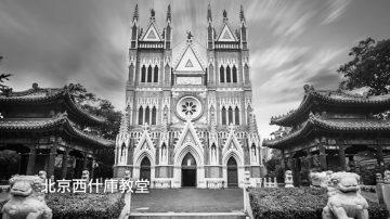【江峰時刻】義和團圍攻西什庫教堂:毀滅民族的「愛國賊」
