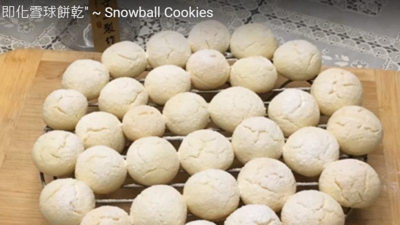 超简单雪球饼干 一口接着一口停不下(视频)