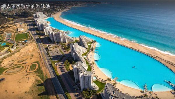 让人不可置信 世界上最大泳池(视频)