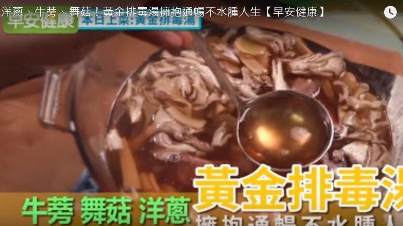 黃金排毒湯 三大食材幫助腸道大掃除(視頻)