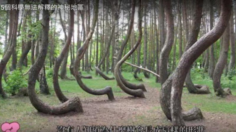 5個神秘地區 科學無法解釋(視頻)