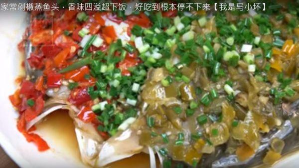 剁椒鱼头 香味四溢(视频)