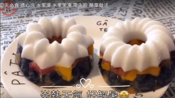 透心凉水果冻 零失败(视频)
