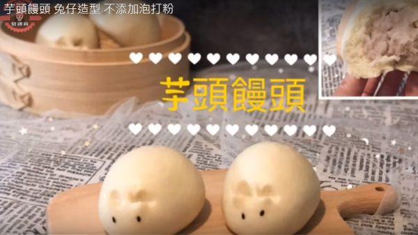 芋头馒头 可爱兔仔造型(视频)
