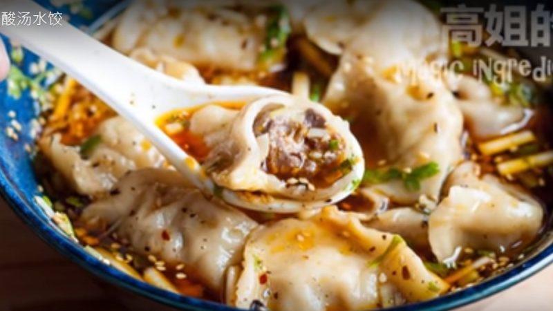 酸汤水饺 超美味(视频)