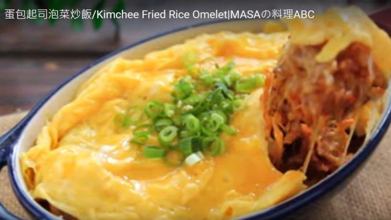 蛋包饭 材料丰富 超有满足感(视频)