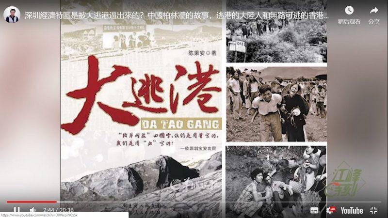 【江峰時刻】中國柏林牆的故事,逃港的大陸人和無路可逃的香港人