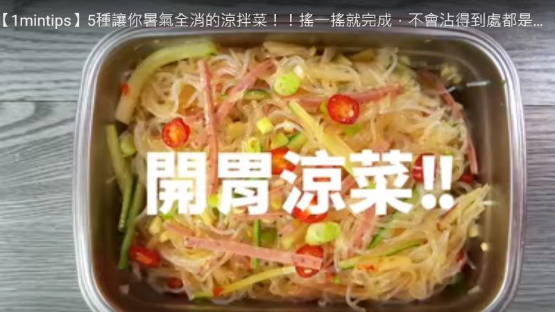 開胃涼拌菜 搖一搖就完成(視頻)