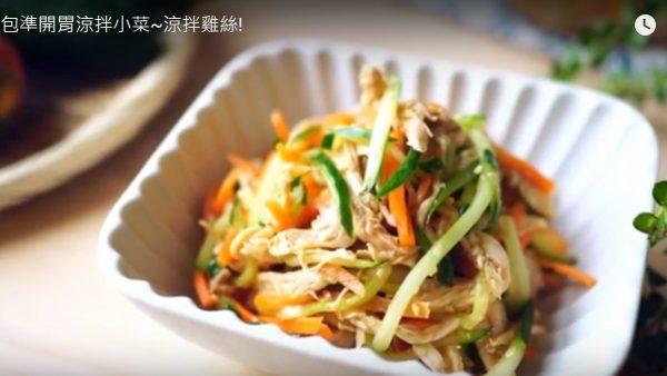 凉拌鸡丝 清爽美味(视频)