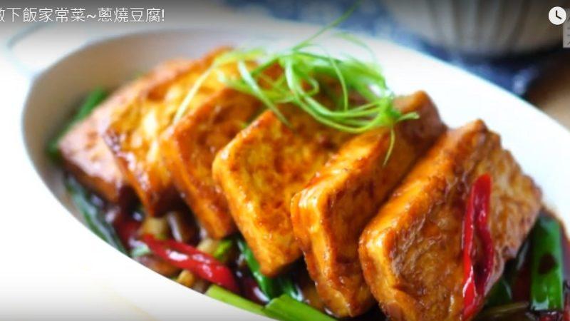 蔥燒豆腐 軟嫩口感好下飯(視頻)