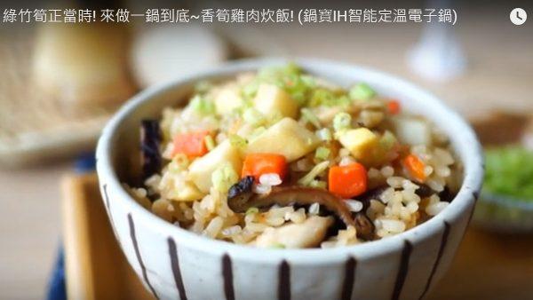 香笋鸡肉炊饭 简单做法 一锅到底(视频)