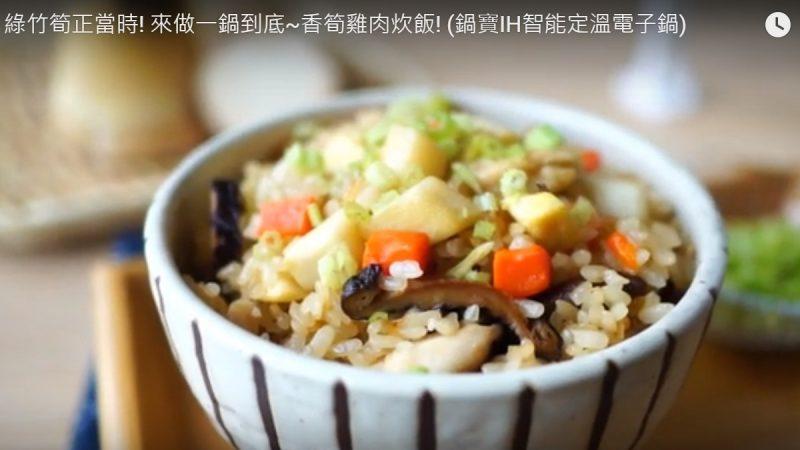 香筍雞肉炊飯 簡單做法 一鍋到底(視頻)