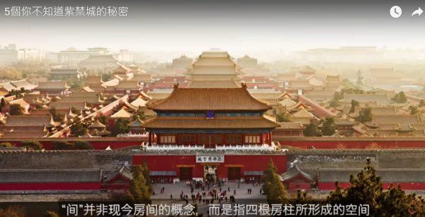紫禁城的秘密 六百年屹立不倒(視頻)