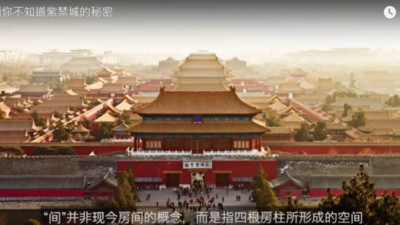紫禁城的秘密 六百年屹立不倒(视频)