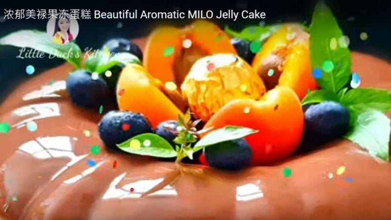 濃郁美祿果凍蛋糕 美麗又美味的蛋糕(視頻)