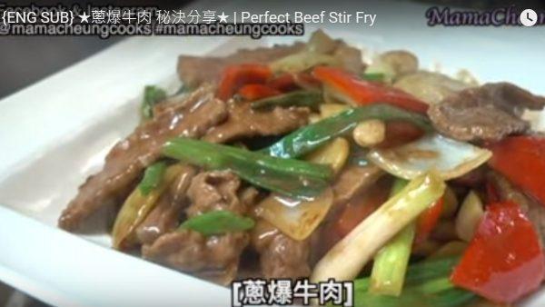 葱爆牛肉 嫩滑好吃(视频)