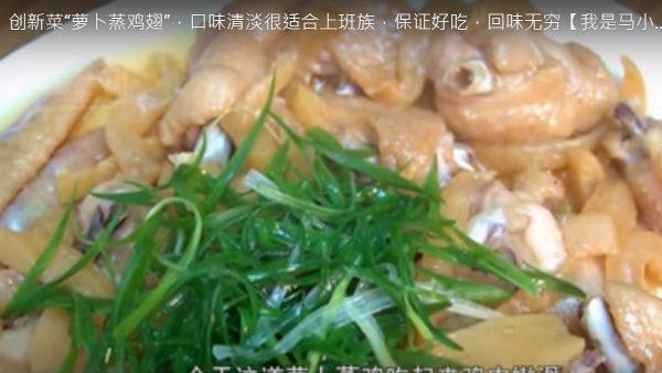 萝卜蒸鸡 回味无穷(视频)