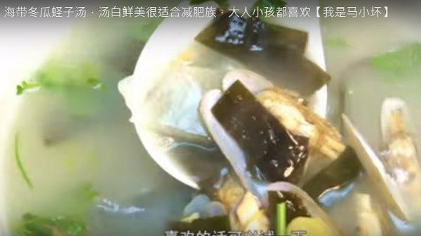 海带冬瓜蛏子汤 鲜甜美味(视频)