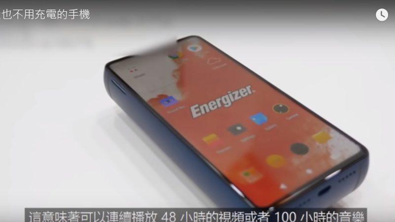 50天也不用充電的手機 你可能沒有見過的智能產品(視頻)
