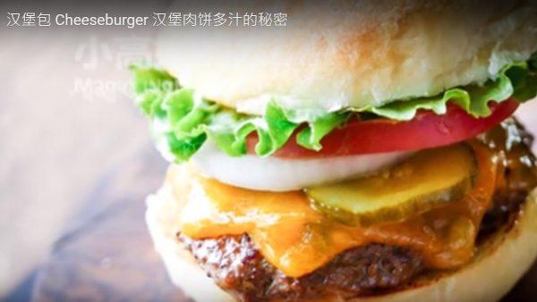 自制汉堡包 味道十足(视频)