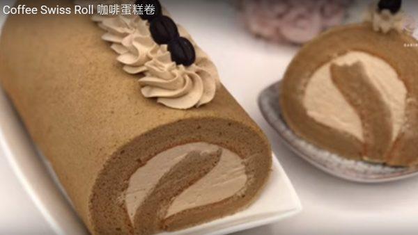 咖啡蛋糕卷 美味又简单(视频)