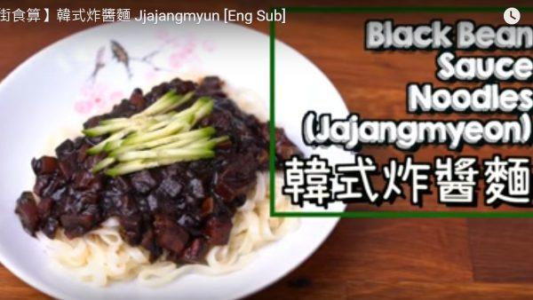 韩式炸酱面(视频)