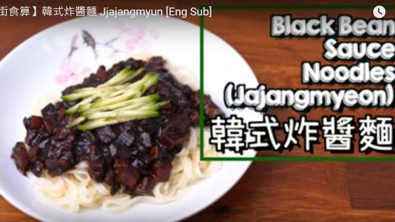 韓式炸醬麵(視頻)