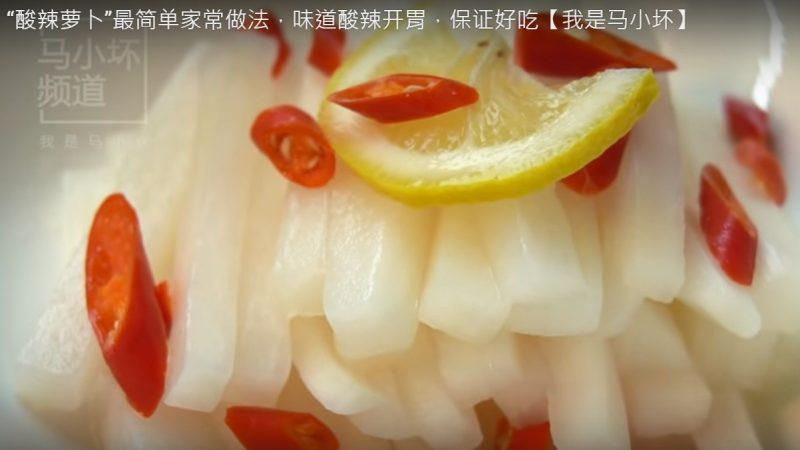 腌萝卜 酸辣开胃 超简单(视频)