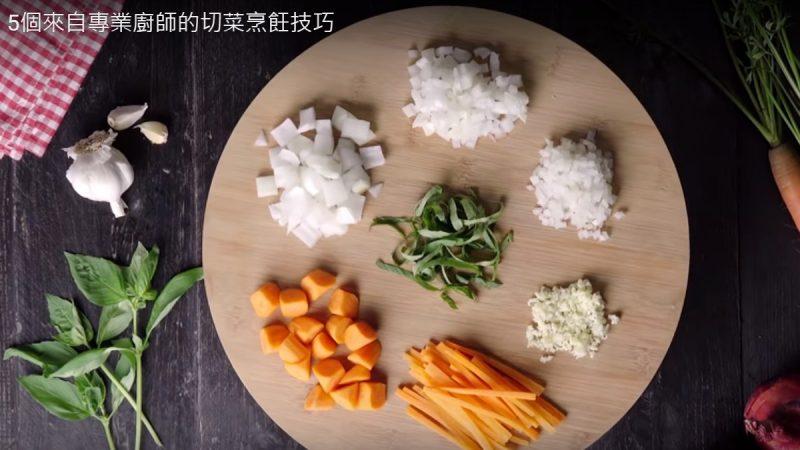 來自專業廚師的切菜技巧(視頻)
