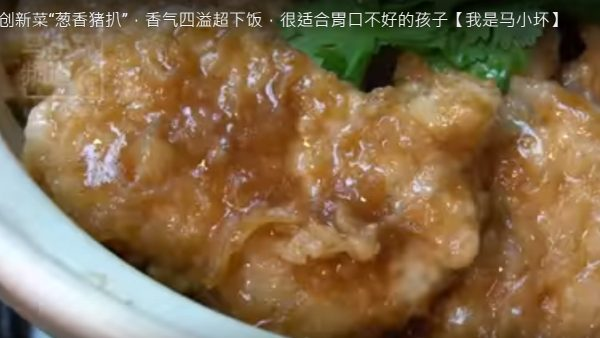 葱香猪扒 香气四溢超下饭(视频)