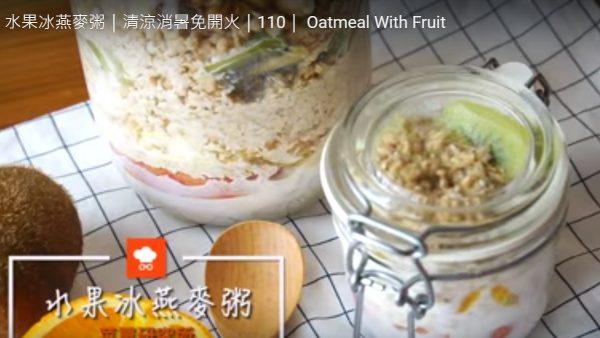 水果冰燕麦粥 夏天清爽料理(视频)