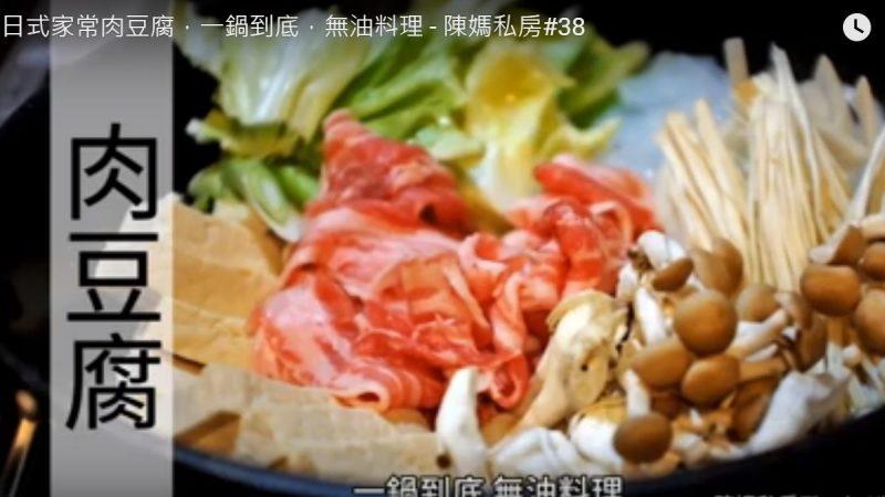 日式家常肉豆腐 无油料理更健康(视频)