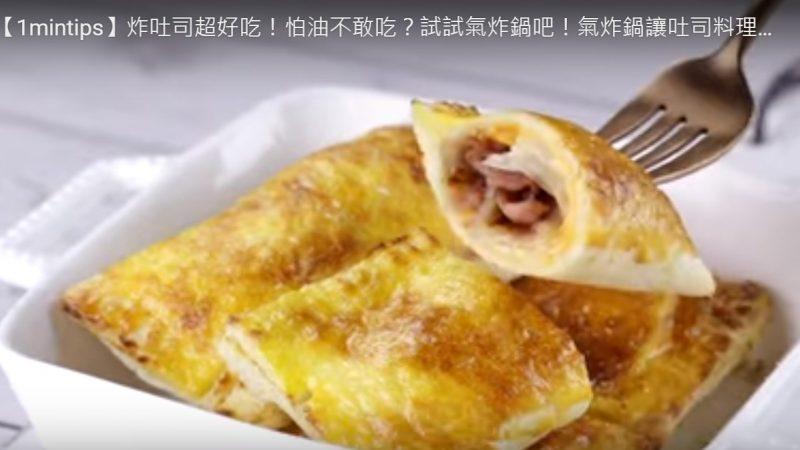 千变万化的吐司料理 超容易学会(视频)
