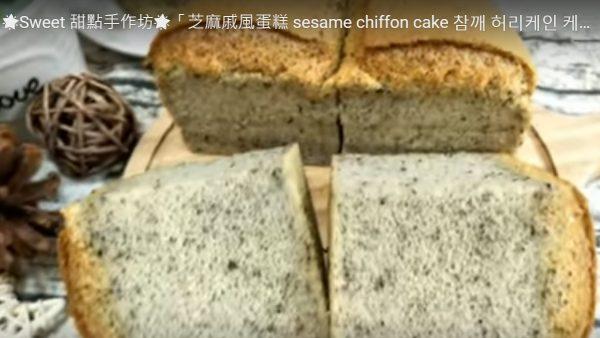 芝麻戚風蛋糕 口感綿密 淡淡芝麻香(視頻)
