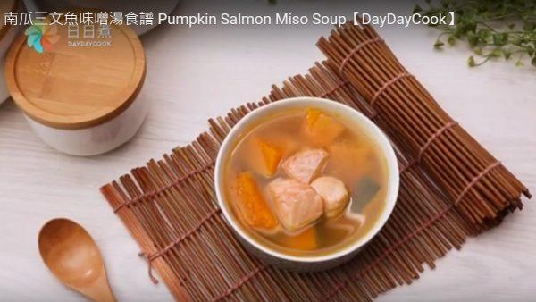 南瓜三文鱼味噌汤(视频)