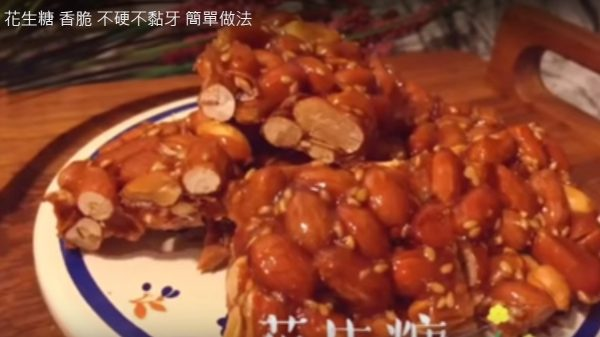 自制花生糖 香脆不黏牙(视频)