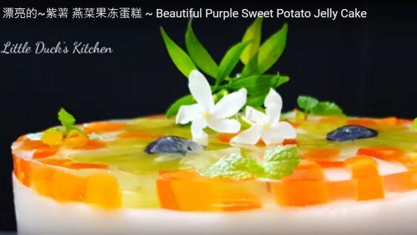 紫薯燕菜果凍蛋糕(視頻)