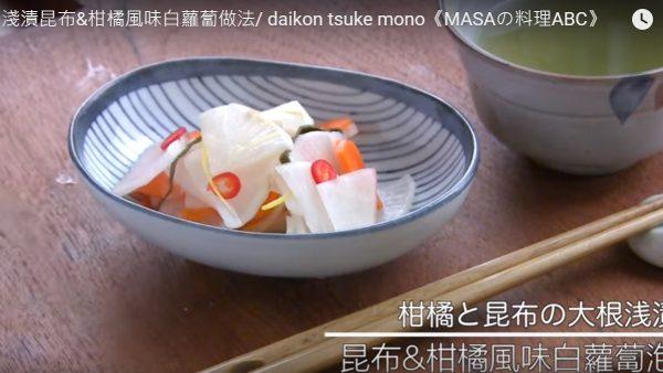 柑橘风味白萝卜 简单易做(视频)