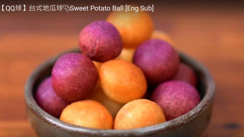 台式地瓜球 皮脆软糯(视频)