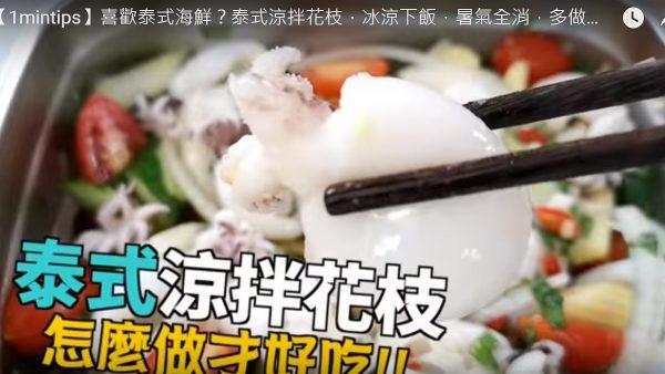 泰式涼拌花枝 簡單做法1分鐘學會(視頻)