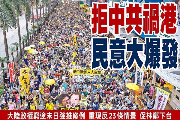 王赫:中共已啟動自毀程序——以香港為例