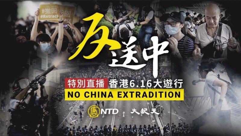 【直播回放】香港反送中6·16大遊行