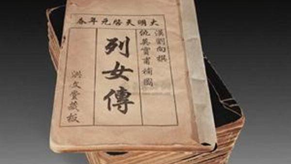 我国最早的一部妇女通史,如今成了韩国国宝?