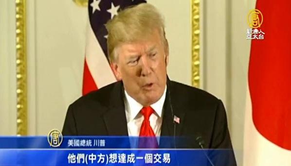 陈思敏:美3000亿关税将听证 中共沉不住气