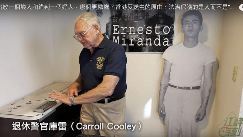【江峰時刻】由米蘭達警告說開去–香港反送中的原由