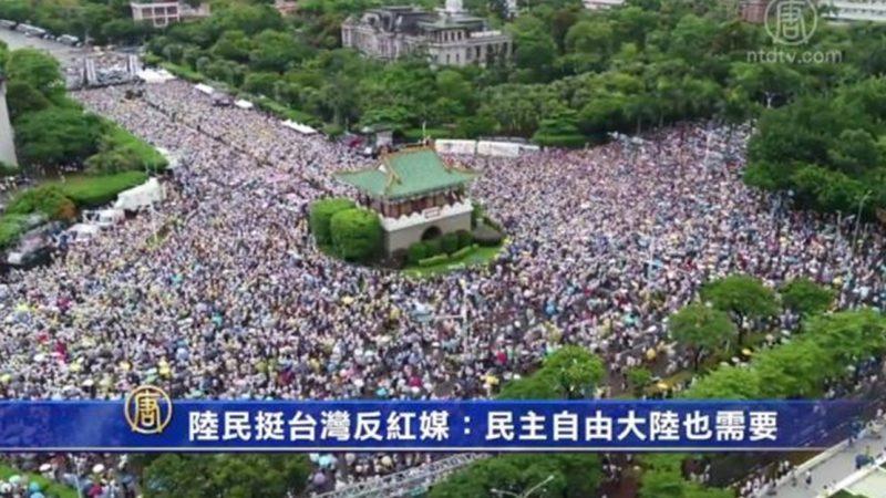 陆民挺台湾反红媒:民主自由大陆也需要